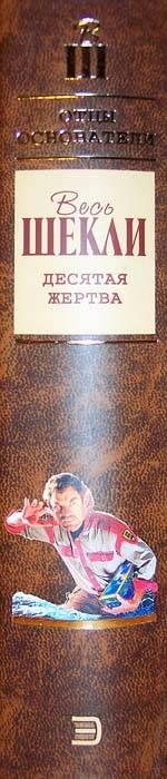 Иллюстрация 1 из 9 для Десятая жертва - Роберт Шекли | Лабиринт - книги. Источник: nasty