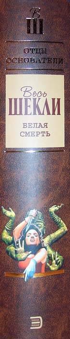 Иллюстрация 1 из 11 для Белая смерть: Фантастические романы - Роберт Шекли | Лабиринт - книги. Источник: nasty