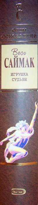 Иллюстрация 1 из 17 для Игрушка судьбы - Клиффорд Саймак | Лабиринт - книги. Источник: nasty