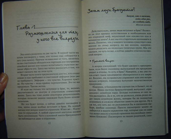 Иллюстрация 1 из 17 для Советы брачующимся, забракованным и страстно желающим забраковаться - Свияш, Свияш | Лабиринт - книги. Источник: vybegasha