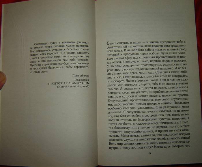 Иллюстрация 1 из 6 для Тропик Козерога: Роман - Генри Миллер | Лабиринт - книги. Источник: vybegasha