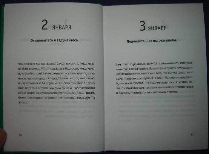 Иллюстрация 1 из 8 для Золотая Книга Фэн-Шуй: Как стать здоровым, богатым и счастливым - Лиллиан Ту | Лабиринт - книги. Источник: vybegasha