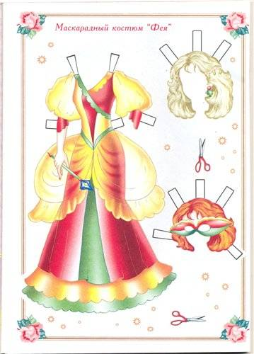 Иллюстрация 1 из 8 для Бумажная кукла Катя | Лабиринт - книги. Источник: Крылова  Светлана Александровна