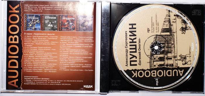 Иллюстрация 1 из 10 для CD Евгений Онегин (CDmp3) - Александр Пушкин   Лабиринт - аудио. Источник: Кнопа2