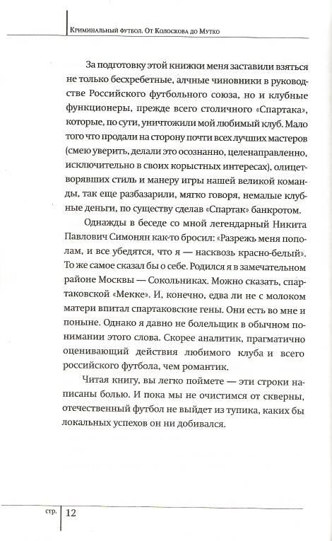 Иллюстрация 1 из 32 для Криминальный футбол: от Колоскова до Мутко. Расследование с риском для жизни - Алексей Матвеев | Лабиринт - книги. Источник: Vidaliti