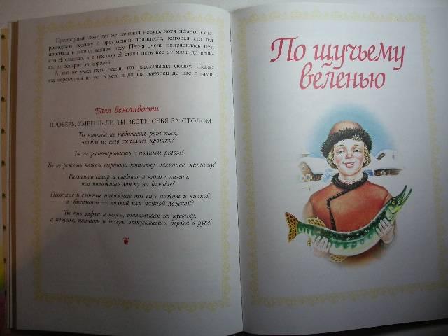 Иллюстрация 1 из 9 для Книга сказок для маленькой принцессы, которая хочет стать королевой | Лабиринт - книги. Источник: Tiger.