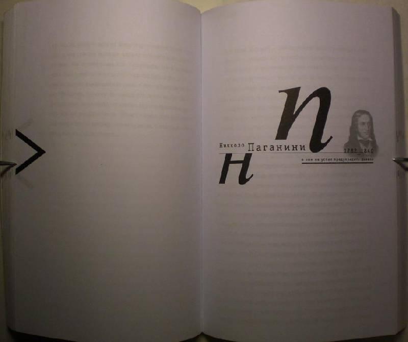 Иллюстрация 1 из 4 для Партитуры тоже не горят - Артем Варгафтик | Лабиринт - книги. Источник: tati