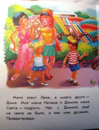 Иллюстрация 1 из 3 для Праздник в аквапарке - Этери Басария | Лабиринт - книги. Источник: Ирина Викторовна