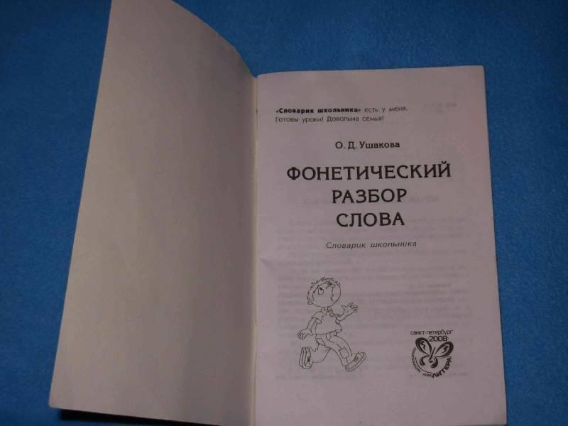 Четвертая иллюстрация к книге Фонетический разбор слова - Ольга Ушакова.