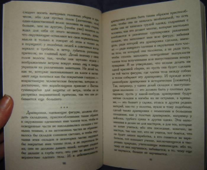 Иллюстрация 1 из 27 для Суждения о науке и искусстве - Винчи Да   Лабиринт - книги. Источник: vybegasha
