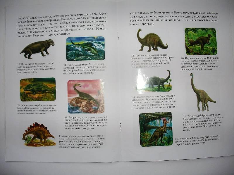 Иллюстрация 1 из 6 для Динозавры - Г. Александрович | Лабиринт - книги. Источник: Tiger.