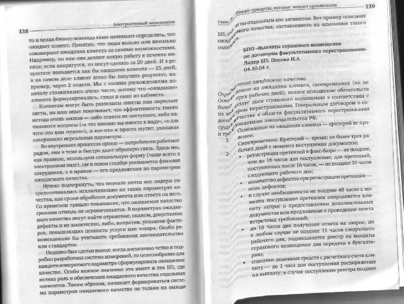 Иллюстрация 1 из 14 для Альтернативный менеджмент: Опыт построения фанки-фирмы в России - Фидельман, Адлер, Дедиков   Лабиринт - книги. Источник: Anastasiavo