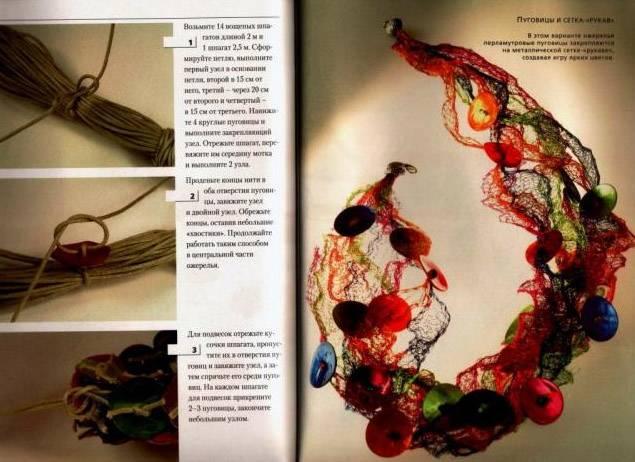 """Иллюстрация 4 к книге  """"Украшения из перламутра, бисера, стекла, бусин """", фотография, изображение, картинка."""