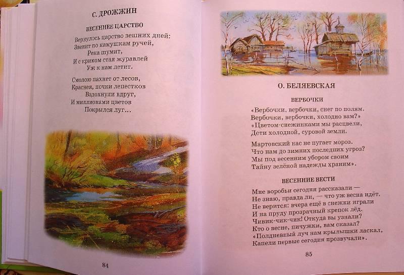 стихи рассказы о природе для детей для любимой