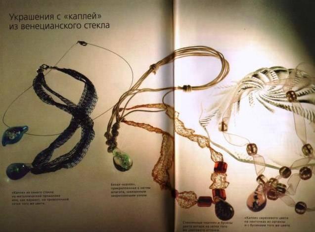 """Иллюстрация 5 к книге  """"Украшения из перламутра, бисера, стекла, бусин """", фотография, изображение, картинка."""