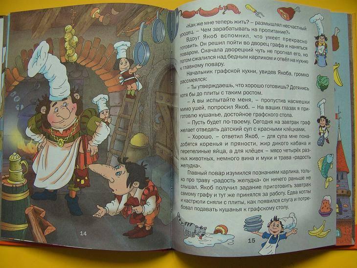 Иллюстрация 1 из 7 для Карлик Нос: Сказки - Вильгельм Гауф | Лабиринт - книги. Источник: мама малыша