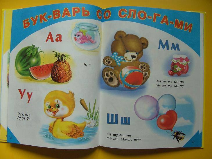 Иллюстрация 1 из 16 для Азбука, алфавит, букварь - Владимир Степанов | Лабиринт - книги. Источник: мама малыша