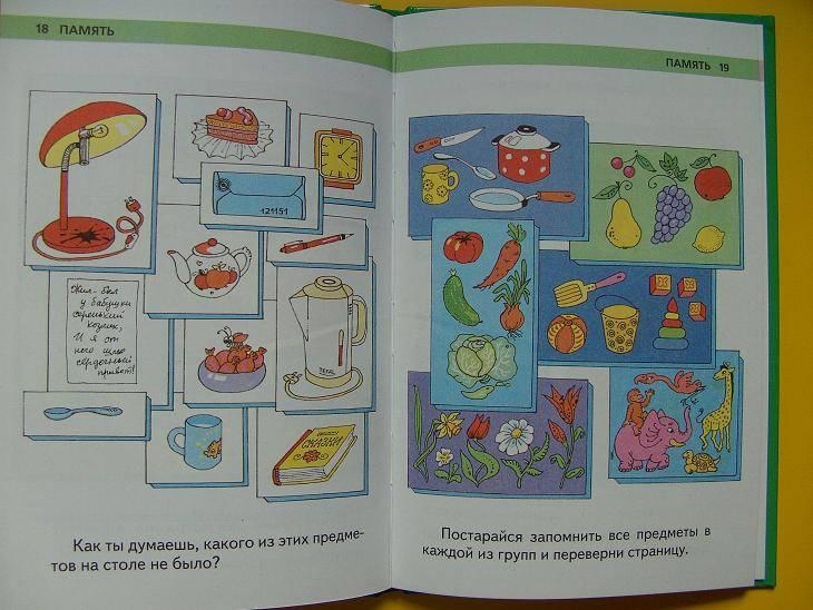Иллюстрация 1 из 17 для Игры и задания на готовность к школе ребенка 6-7 лет - Юлия Соколова | Лабиринт - книги. Источник: мама малыша