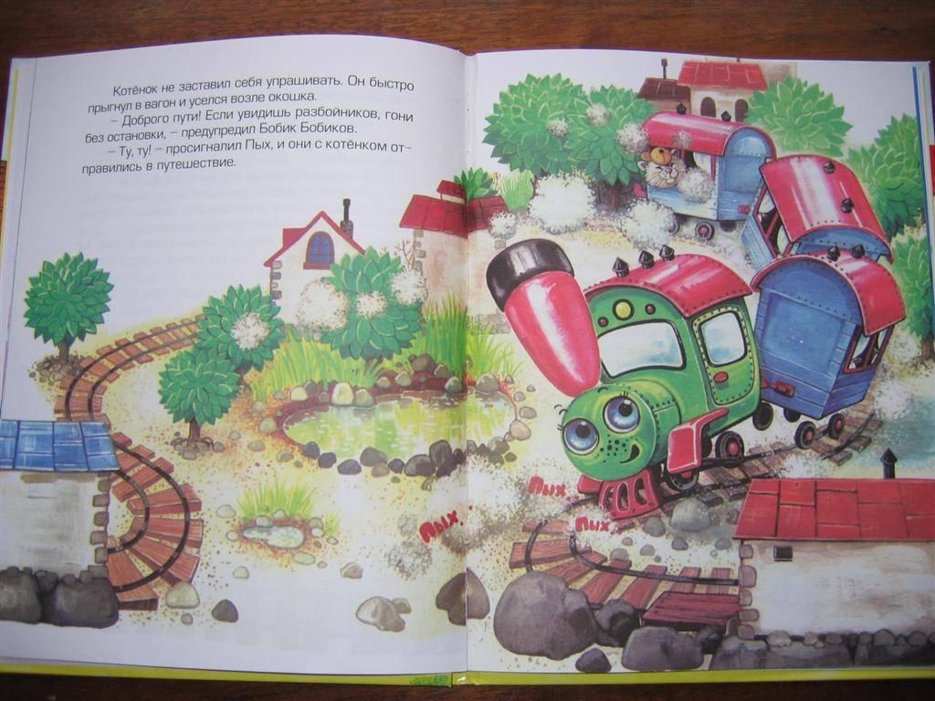 Иллюстрация 1 из 44 для Паровозик Пых - Тамара Крюкова | Лабиринт - книги. Источник: Крошка Сью