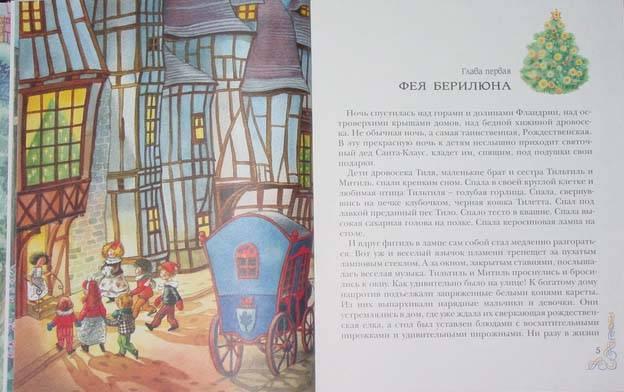 Иллюстрация 1 из 35 для Синяя птица - Морис Метерлинк | Лабиринт - книги. Источник: Татьяна А.