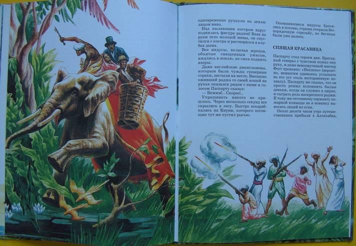 Иллюстрация 1 из 20 для Вокруг света в восемьдесят дней - Жюль Верн | Лабиринт - книги. Источник: мама малыша