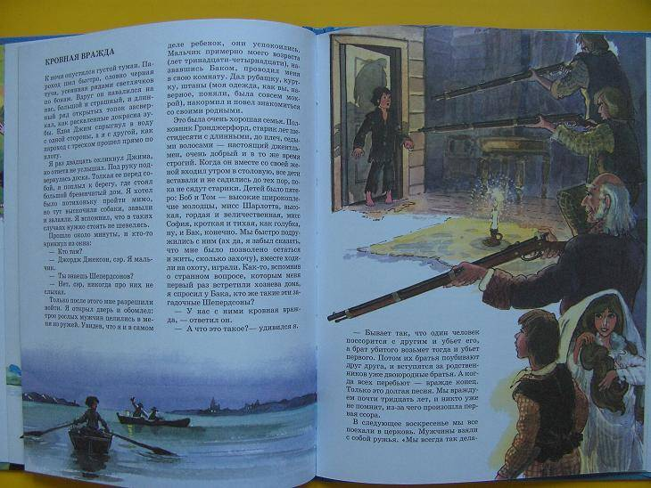 Иллюстрация 1 из 2 для Приключения Гекльберри Финна - Марк Твен | Лабиринт - книги. Источник: мама малыша