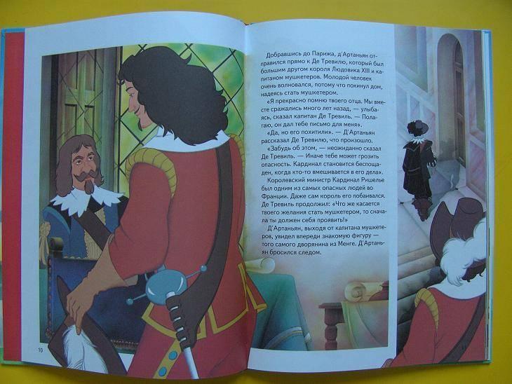 Иллюстрация 1 из 2 для Три мушкетера | Лабиринт - книги. Источник: мама малыша