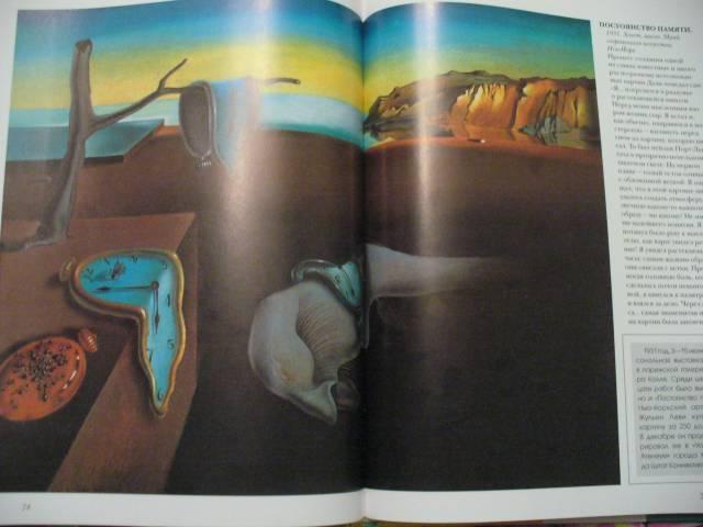 Иллюстрация 1 из 26 для Дали. 1904-2004 - Нина Геташвили   Лабиринт - книги. Источник: Ценитель классики
