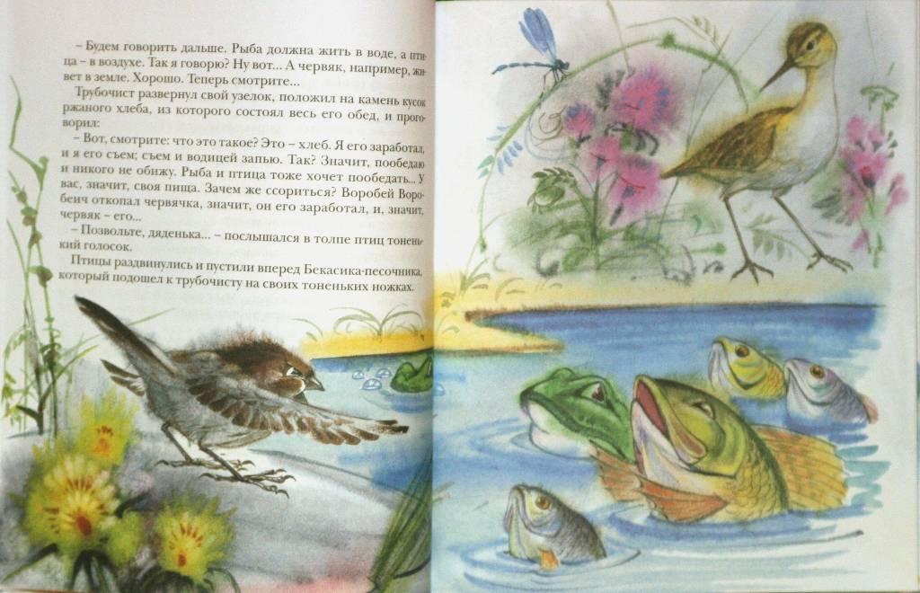 Иллюстрация 1 из 31 для Алёнушкины сказки | Лабиринт - книги. Источник: Татьяна А.