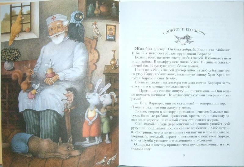 Иллюстрация 1 из 38 для Доктор Айболит и другие сказки - Корней Чуковский | Лабиринт - книги. Источник: МЕГ