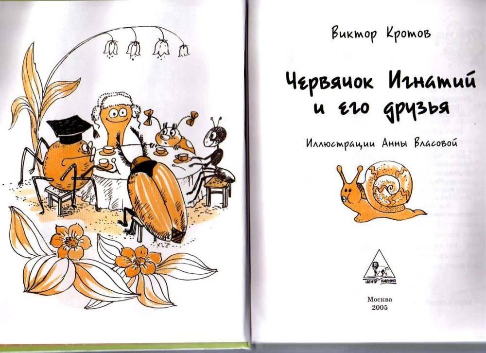 Иллюстрация 1 из 6 для Червячок Игнатий и его открытия. 2-е издание - Виктор Кротов   Лабиринт - книги. Источник: МЕГ