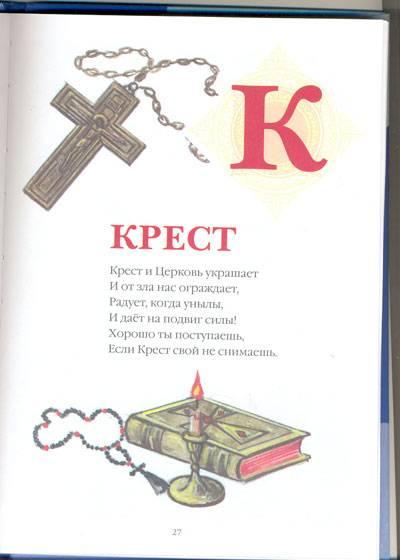 тушенная картошкой азбука ру православные песни переключить режимы спутниковой