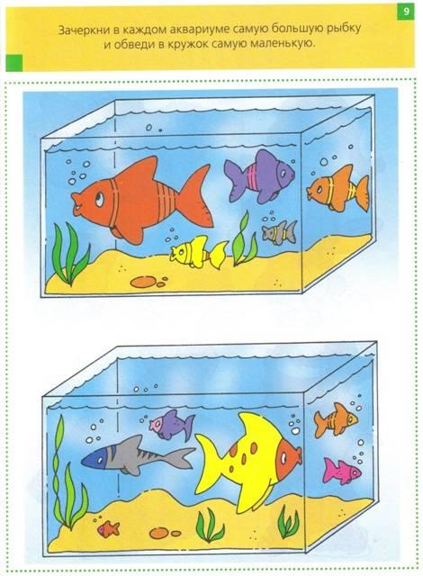 Иллюстрация 1 из 5 для Упражнения на каждый день. 3-4 года | Лабиринт - книги. Источник: Guttt