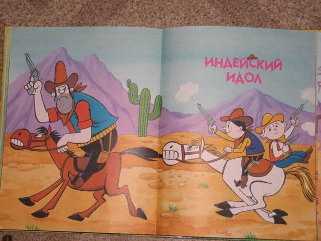 Иллюстрация 1 из 55 для Приключения Болека и Лелека - Томаш Одуванчек | Лабиринт - книги. Источник: Guttt