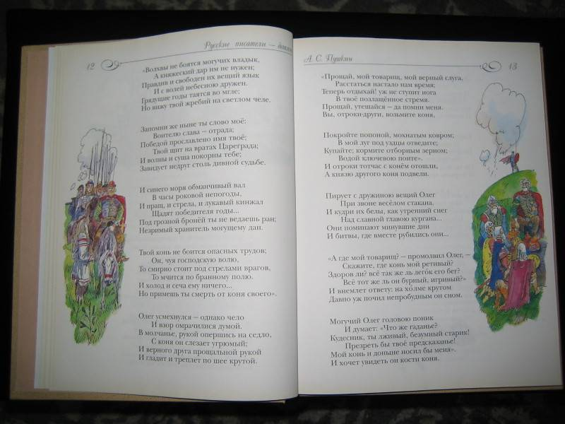 Иллюстрация 1 из 2 для Лучшая книга для чтения: Стихи, рассказы, басни | Лабиринт - книги. Источник: Guttt