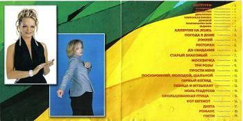 Иллюстрация 1 из 2 для CD. Лариса Долина | Лабиринт - аудио. Источник: Леонтьева  Ольга Владиславовна