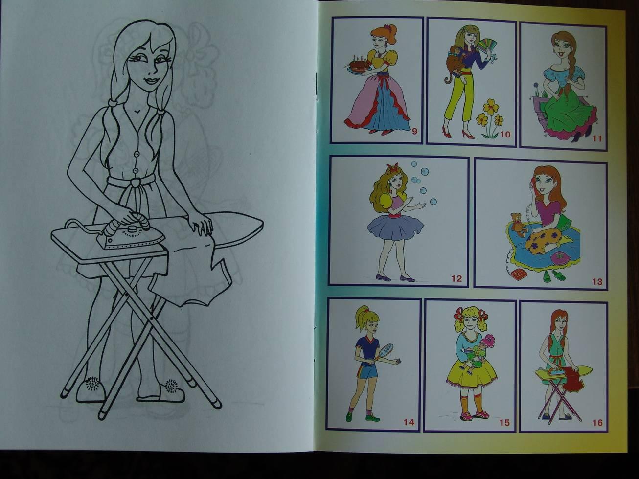 Иллюстрация 1 из 5 для Раскраска: Мои подружки   Лабиринт - книги. Источник: Лаванда