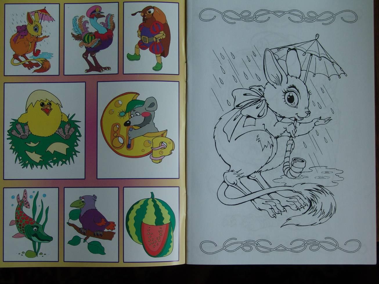 Иллюстрация 1 из 2 для Раскраска: Учимся рисовать | Лабиринт - книги. Источник: Лаванда
