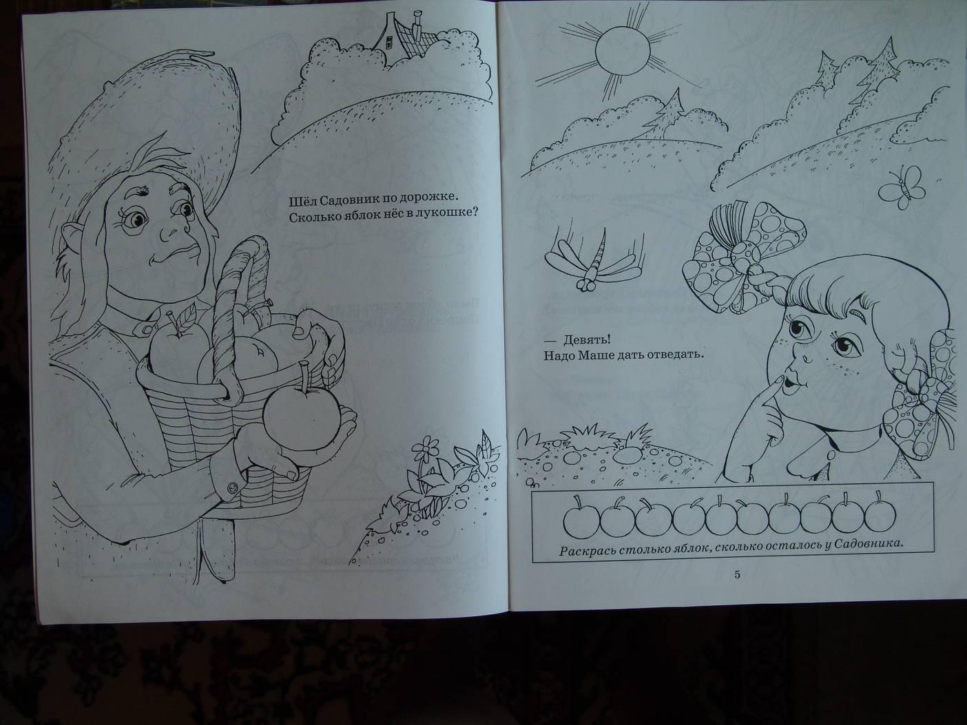 Иллюстрация 1 из 5 для Шел садовник. Для детей 4-5 лет - Генрих Сапгир | Лабиринт - книги. Источник: Лаванда