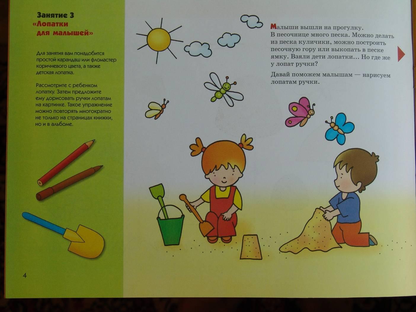 Иллюстрация 1 из 9 для Рисуем карандашами: Художественный альбом для занятий с детьми 1-3 лет. - Елена Янушко | Лабиринт - книги. Источник: Лаванда