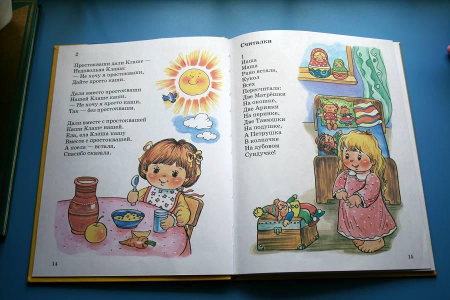 Иллюстрация 1 из 7 для На радость малышам: Стихи - Елена Благинина   Лабиринт - книги. Источник: HappyJul