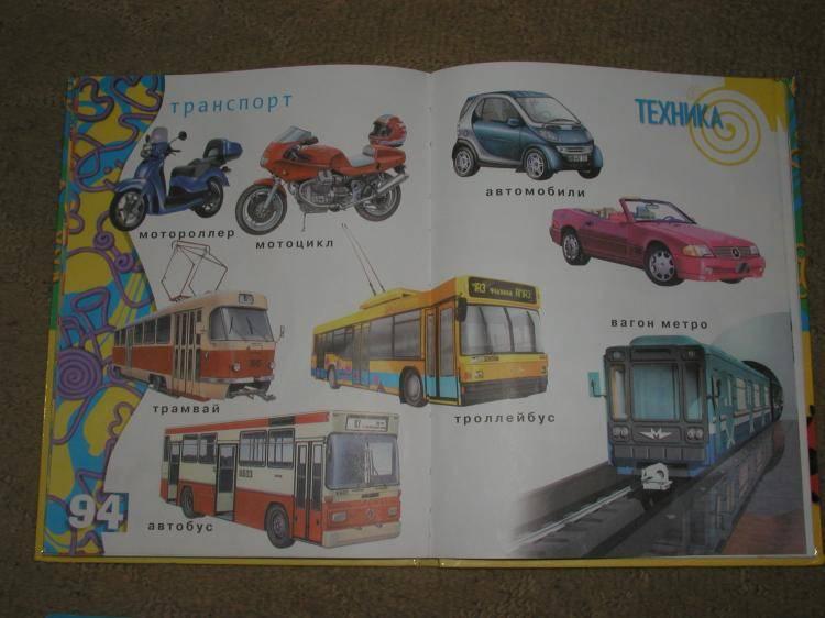 Иллюстрация 1 из 2 для Энциклопедия для самых маленьких: Научно-популярное издание для детей | Лабиринт - книги. Источник: HappyJul