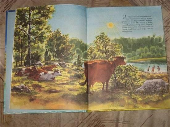 Иллюстрация 1 из 25 для Мама Му на горке: Рассказы - Висландер, Нурдквист, Висландер   Лабиринт - книги. Источник: HappyJul