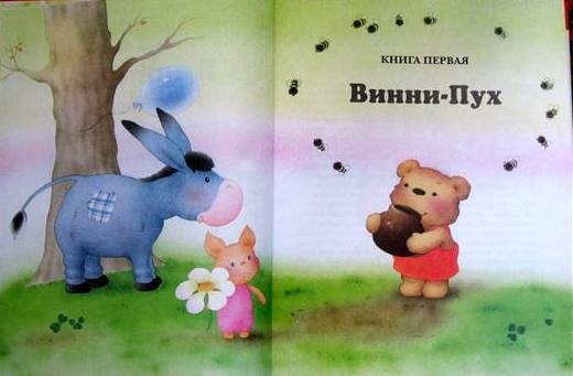 Иллюстрация 1 из 2 для Винни-Пух и все-все-все: Сказка - Алан Милн | Лабиринт - книги. Источник: HappyJul