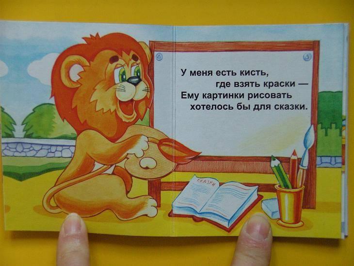 Иллюстрация 1 из 4 для Лев-художник. - В. Письмак | Лабиринт - книги. Источник: мама малыша