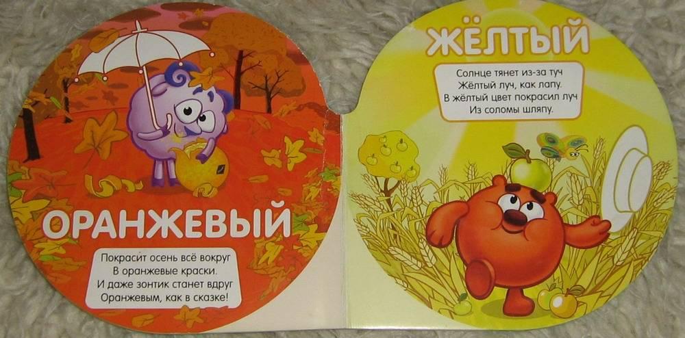 Иллюстрация 1 из 4 для Смешарики: Изучаем цвета - Игорь Шевчук   Лабиринт - книги. Источник: Лора76756465