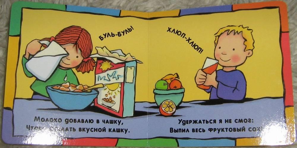 Иллюстрация 1 из 2 для Ам! Ам! Кто ест? Что ест? Мармеладное окошко - Карганова, Кайнфилд   Лабиринт - книги. Источник: Лора76756465