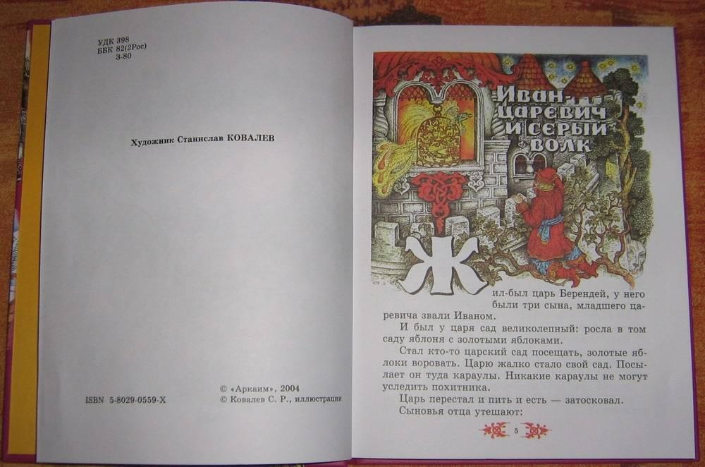 Иллюстрация 1 из 2 для Золотая чаша | Лабиринт - книги. Источник: Лора76756465