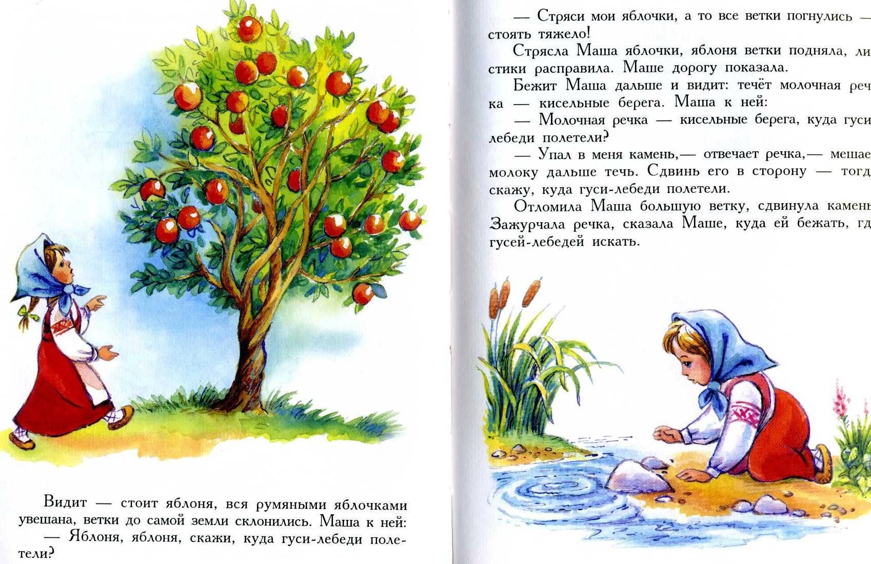 Яблоко от яблоки рассказ 22 фотография