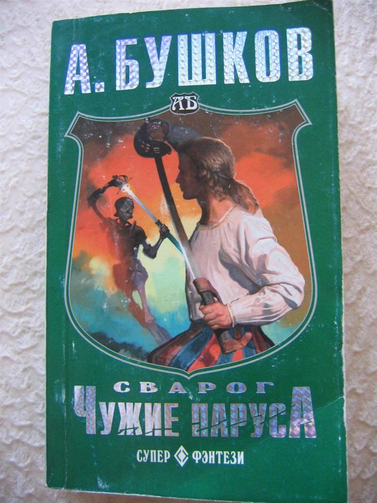 Бушков Александр Александрович - Чужие паруса скачать книгу бесплатно.